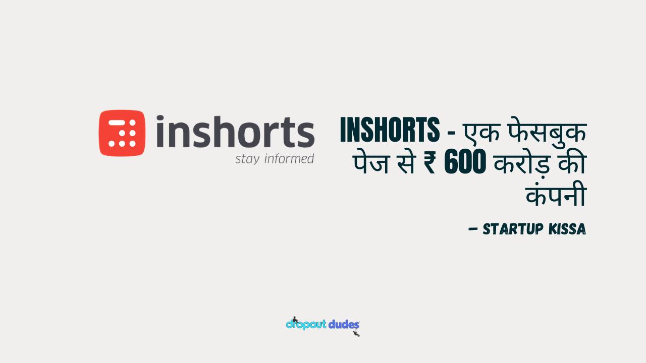 Inshorts app logo
